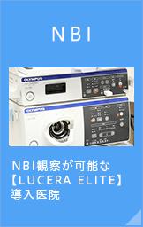 NBI  福岡市で数少ないNBI【LICERA ELITE】導入医院