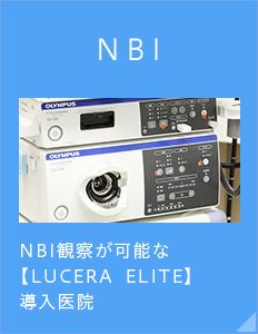 NBI NBI観察が可能な LUCERA ELITE 導入医院