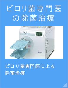 ピロリ菌 ピロリ菌専門医による除菌治療