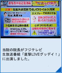 直撃LIVEグッディ! なもと内科・胃腸クリニック TV出演