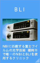 BLI NBIに匹敵するフジの画像技術